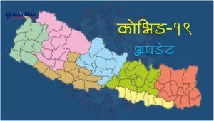 नेपालमा १५६७ जना कोरोनाबाट संक्रमित, रसुवा कोरोनामुक्त
