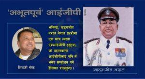 नेपाल प्रहरीका 'अभूतपूर्व' आईजीपी !