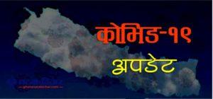नेपालमा कोरोना सङ्क्रमितको सङ्ख्या २४ हजार ९ सय ५७